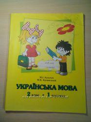 Українська мова Росток 2 клас 1 частина