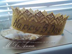 Вязаная корона с Вашей надписью.