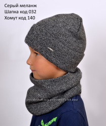 Комплект для мальчика Фокс. Шапка и хомут. Цвет серый меланж, размер 7-15 л