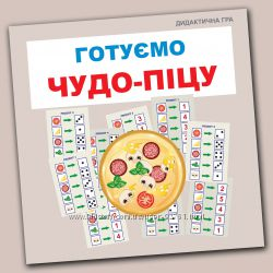 Дидактична гра з математики Готуємо чудо-піцу