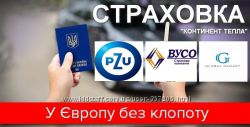 Страховки для рабочей визы и безвиз режима PZU Україна и EWA VUSO