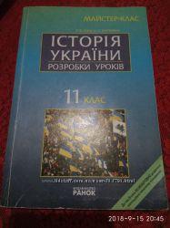 Весь курс історії України 7-11 клас для самостійного повторення