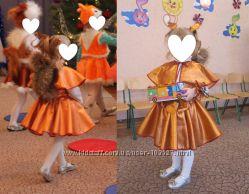 продам эксклюзивный костюм белочки лисички