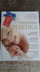 Книги по беременности и родам