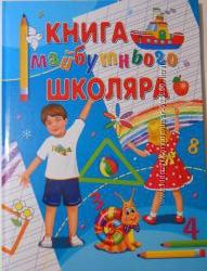 Книга майбутнього школяра. Логіка. Промінь Харків