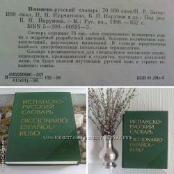 ИСПАНСКО-РУССКИЙ