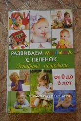 Развиваем малыша с пеленок. Основные методики.