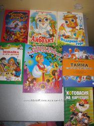 книги детские в отличном состоянии