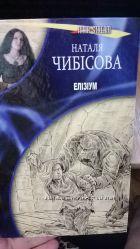 Книга Елізіум