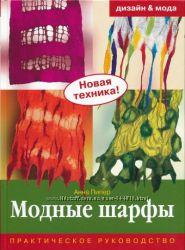 Модные шарфы. Практическое руководство Анны Пипер