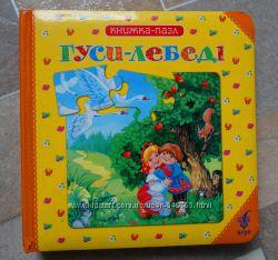 Детская книга-пазл на укр яз Гуси-Лебеди в отличном состоянии