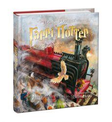 Гаррі Поттер і філософський камінь. Велике ілюстроване видання. Гарі Потер