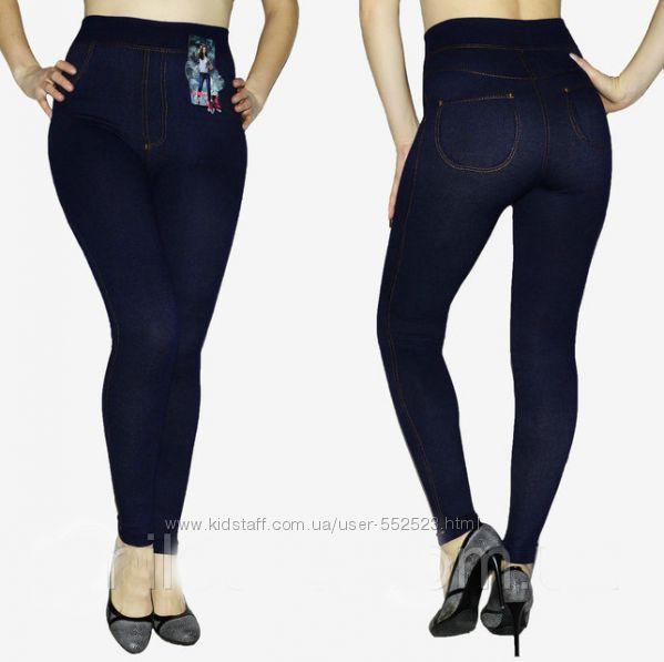 Лосины по джинс. Утепленные и НЕ утепленный