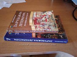 Зарубежная литература 7 кл