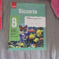 Рабочая тетрадь по Биологии 8 класс