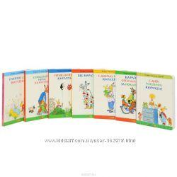 Сканы книг Добрые и семейные истории о зайчике Карлхене