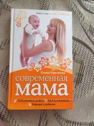 Современная мама