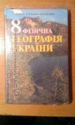 Физическая география Украины 8 класс Дитчук, Заставецкая, Бойко