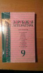 Зарубежная литература Хрестоматия 9 класс