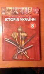 История Украины 8 класс Струкевич, Романюк