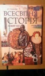 Всемирная история Новое время 8 класс Подаляк