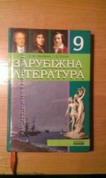 Зарубежная литература 9 класс Николенко, Столий