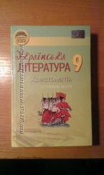 Украинская литература 9 класс Хрестоматия