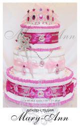 Торт из подгузников для маленькой принцессы