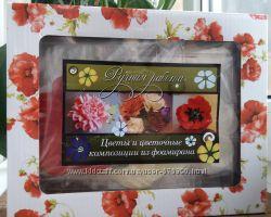 набор для творчества, создание цветов, цветоделие
