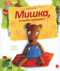 Книги Бруно Хэхлера про Мишку. Замечательные стихи и красивейшие иллюстраци