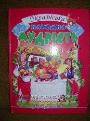 Книга Українська народна мудрість