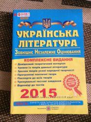 Посібник ЗНО Українська література Поглиблений та базовий рівні. 2015 р.