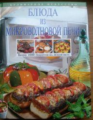Книга Блюда из микроволновой печи.