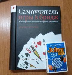 Джулиан Поттэдж Самоучитель игры в бридж