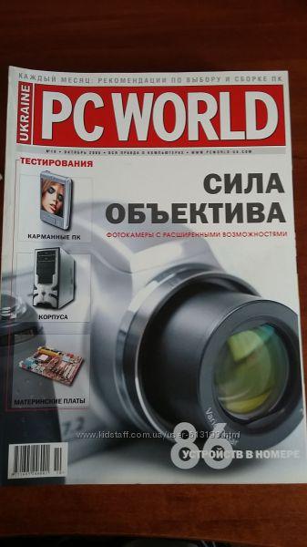 Журналы PC WORLD
