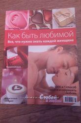Книга - Как быть любимой. Все, что нужно знать каждой женщине