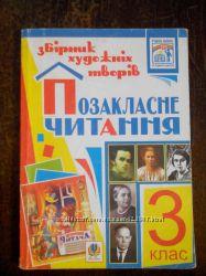 Позакласне читання. Збірник художніх творів із щоденником читатча Посібник