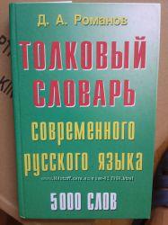Срочно  Толковый словарь русского языка 5000 слов