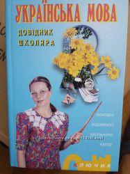 Срочно  Справочник школьника по украинскому языку