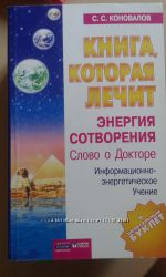 Срочно Коновалов С. С. Книга, которая лечит
