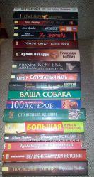 Разные книги из своей коллекции