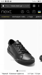 Продам новые кожаные туфли в школу Некст, Next, 38 размер, 24, 5 см