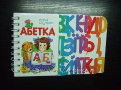 Книжка алфавит