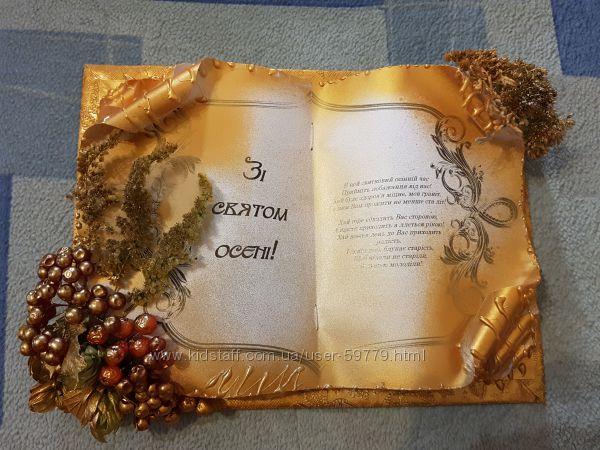 Книга открытка на на Праздник