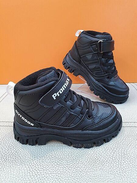 Демисезонные ботинки Promax 26-35р 1640-01