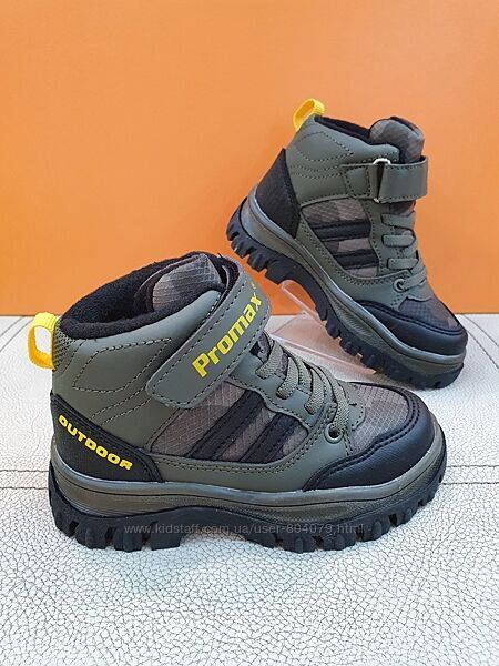 Демисезонные ботинки Promax 26-35р 1640-02