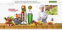Кухонный комбайн  Nutri Bullet