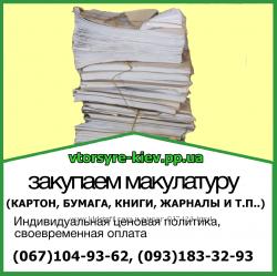 Ищите где сдать макулатуру в Киеве