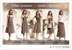 Леопардовое платье-трансформер от Avon