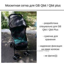 Москитная сетка для GB QbitQbit plus и аналогичных колясок